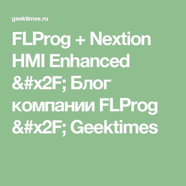 FLProg + Nextion HMI Enhanced / Блог компании FLProg / Geektimes ...