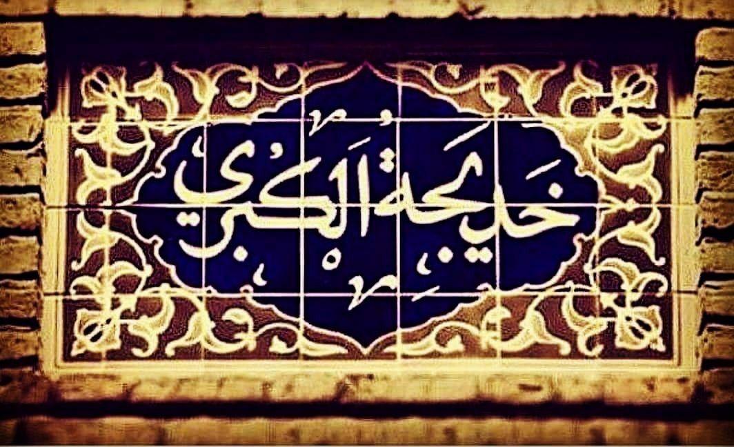 يا خديجة الكبرى Arabic Calligraphy Spirituality Art
