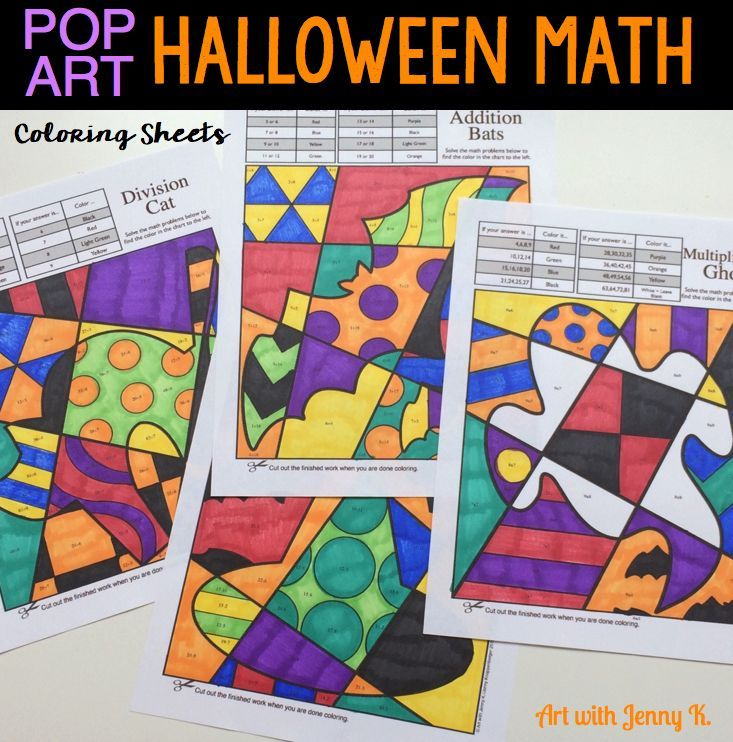 Halloween Math Coloring Sheets   Great October Halloween Activity