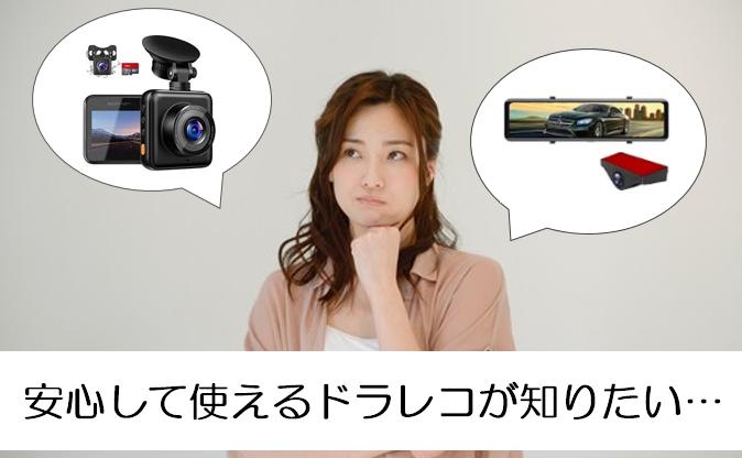 レビュー Akeeyoミラー型ドライブレコーダーの映像がキレイで驚いた レコーダー 機種 車載カメラ