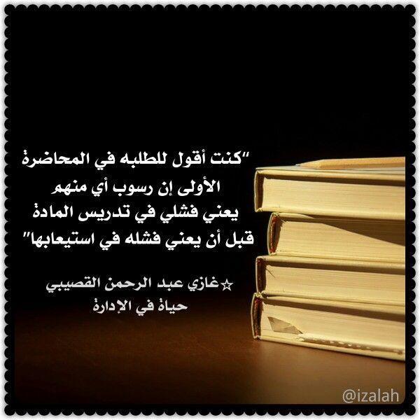 د غازي القصيبي Quotes Sayings