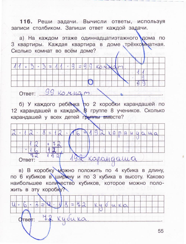 Готовые домашние задания в рабочих тетрадях по химии. класс