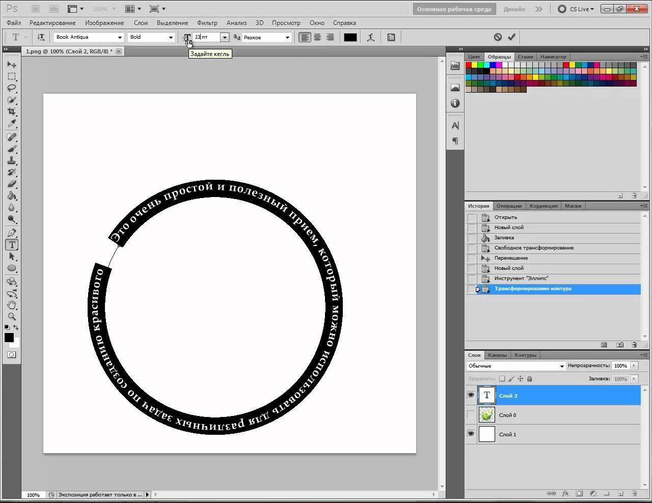 Как сделать круглую картинку с надписью