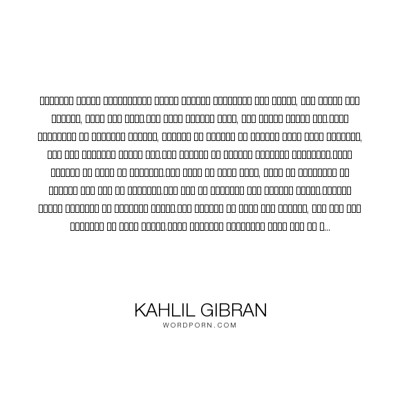 Kahlil Gibran  But You Who Walk Facing The Sun What Images