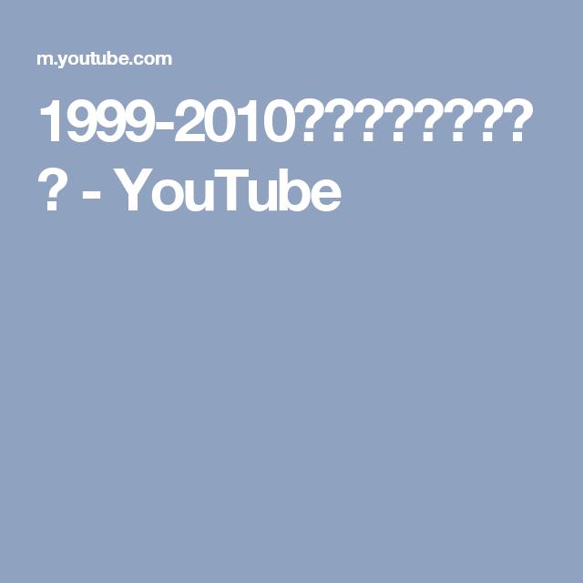 1999-2010年勁歌金曲金獎歌曲 - YouTube | Youtube. Music