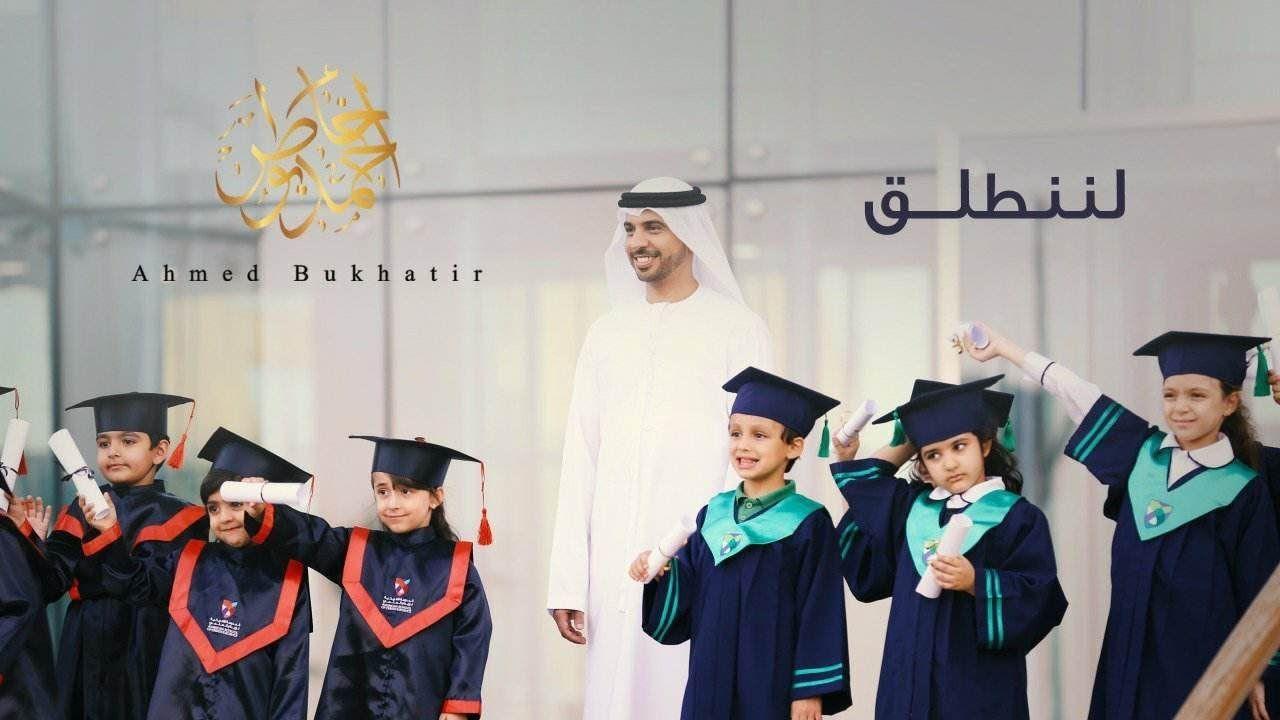 نشيد لننطلق أحمد بوخاطر Arabic Music Video Ahmed Bukhatir Lenant Academic Dress Fashion Dresses