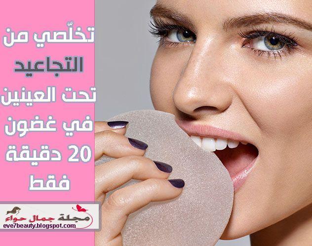أناقة مغربية طريقة مجربة لتتخلصي من التجاعيد تحت العينين خلال 20 دقيقة فقط Funny Gif Beauty Popsockets