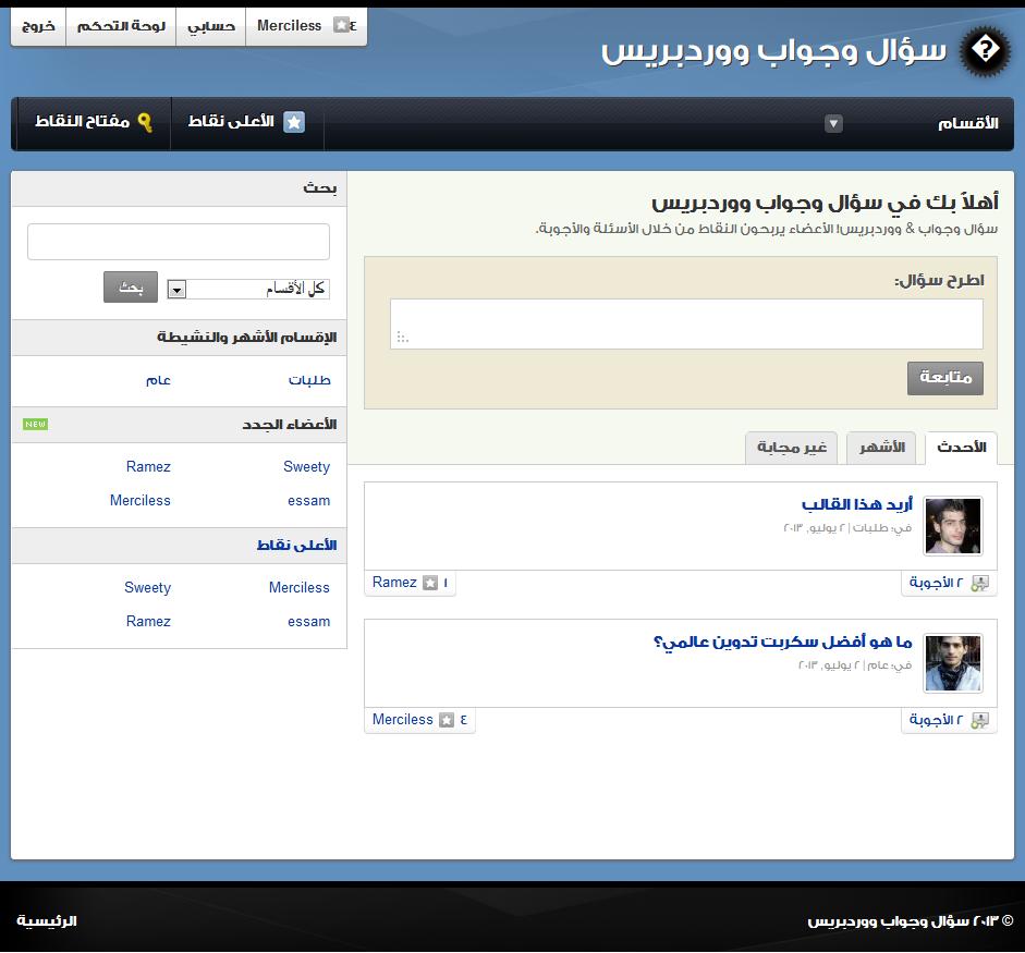 مجانا إنشاء موقع سؤال وجواب بواسطة ووردبريس تعريب قالب رائع ومميز