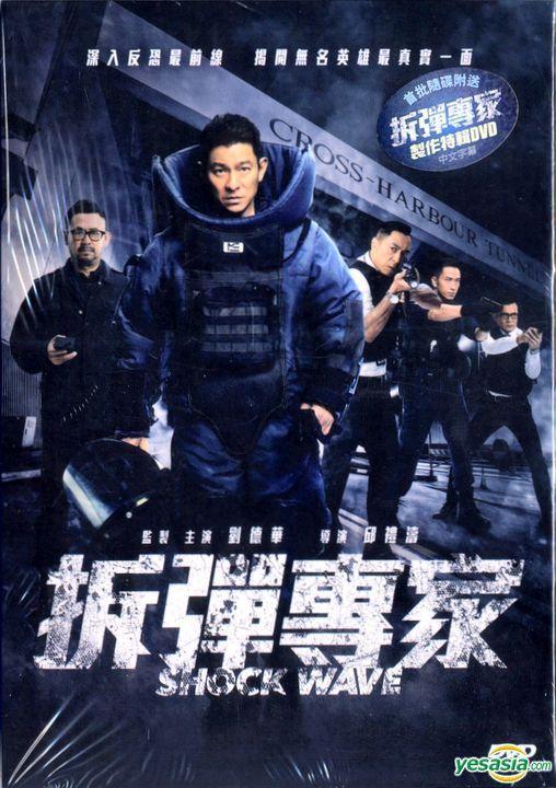 Shock Wave 2017 Dvd Hong Kong Version  Asian Movies -8075