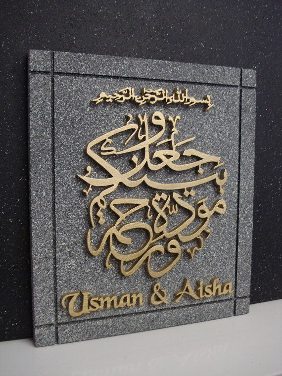 Personalised Ic Muslim Wedding Gift By Personalicgifts 30 00