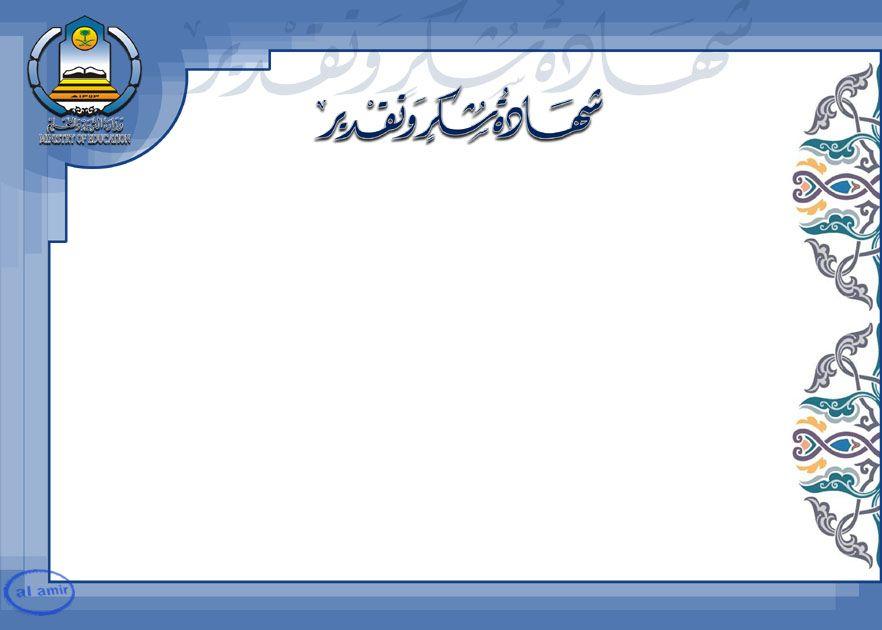 صور شهادات شكر وتقدير نموذج شهادة تقدير وشكر فارغ ميكساتك Certificate Design Template Frame Border Design Poster Background Design