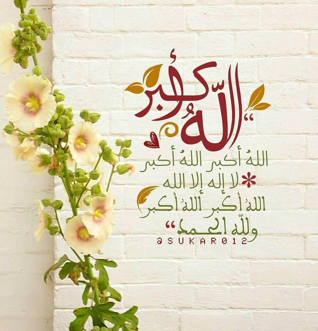 ا الله أكبر الله أكبر الله أكبر لا إله إلا الله الله أكبر الله أكبر ولله الحمد عشر ذي الحجة Islam Light Box Allah