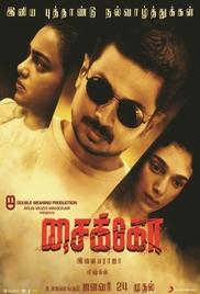 Psycho 2020 720p Dvdscr Tamil Movie Watch Online Tamildeluxe In 2020 Tamil Movies Watches Online Thriller Movie