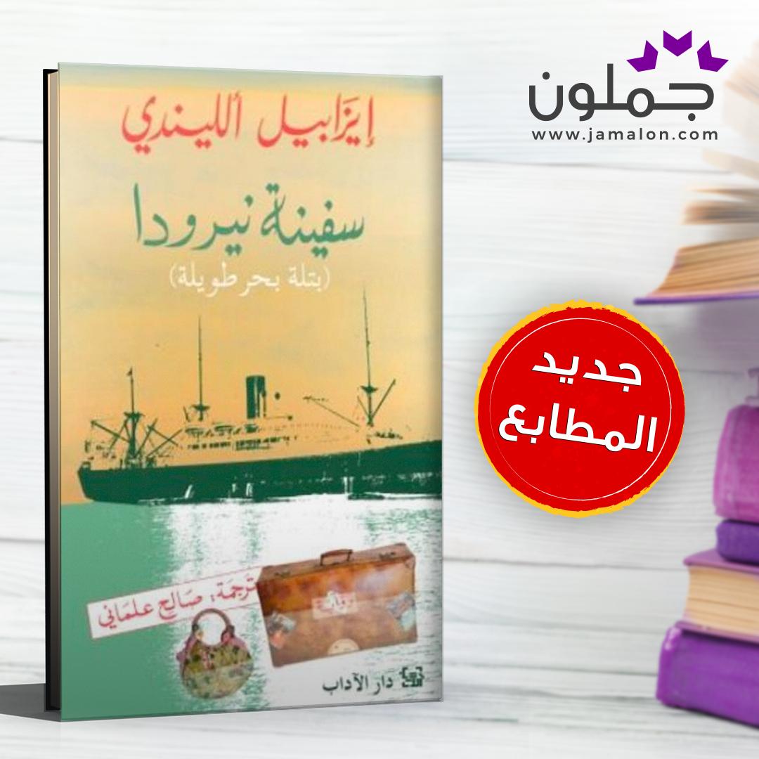 رواية سفينة نيرودا Book Cover Books Art