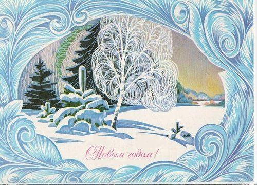 Наша природа прекрасна! С Новым годом! открытка поздравление картинка