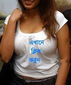 Bangla Choti I Choti Golpo I Slideshow I Sexy Photo I Boroder Blog