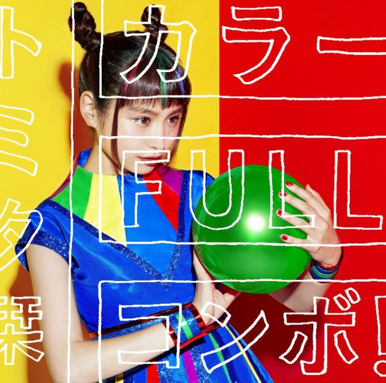 トミタ栞 カラーFULLコンボ! (2016.10.05/MP3/RAR) New Music Apple