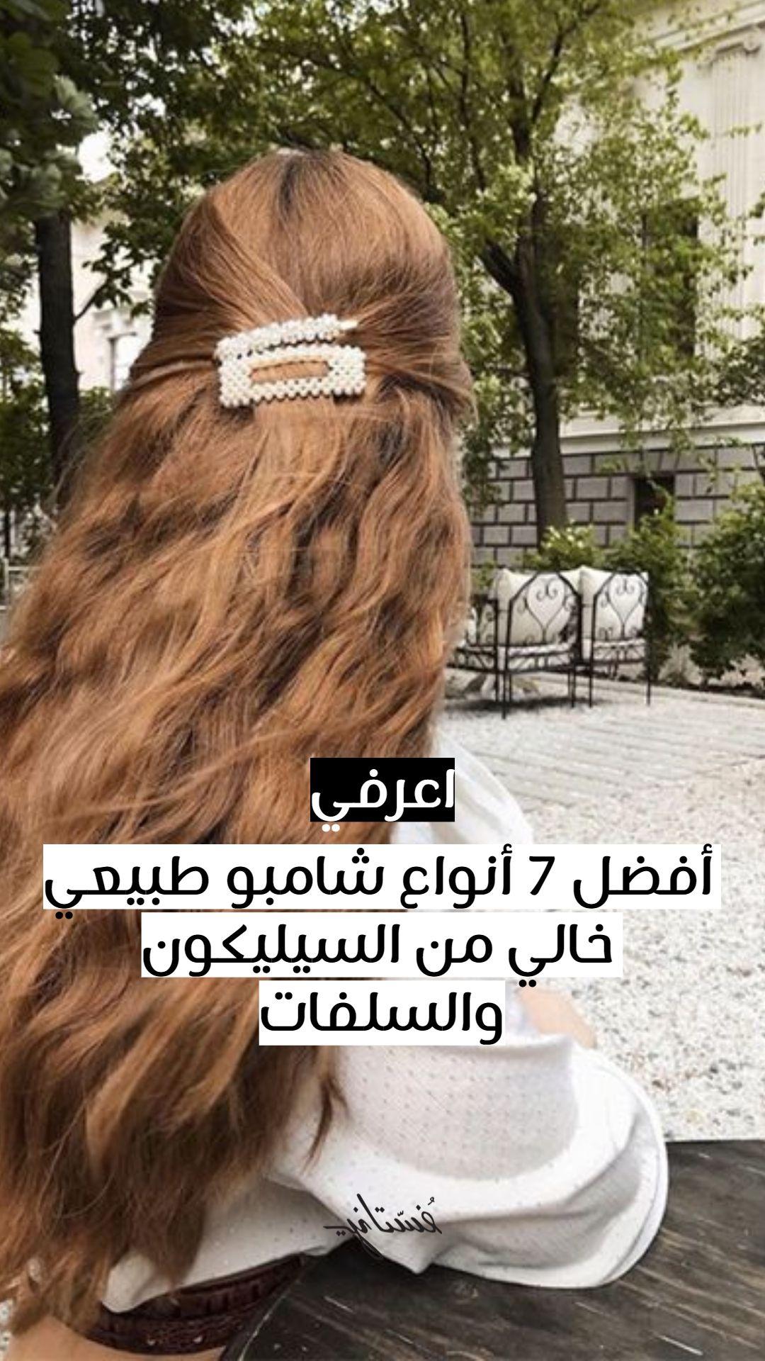 أفضل أنواع شامبو طبيعي للشعر خالي من السيليكون والسلفات Long Hair Styles Hair Styles Hair