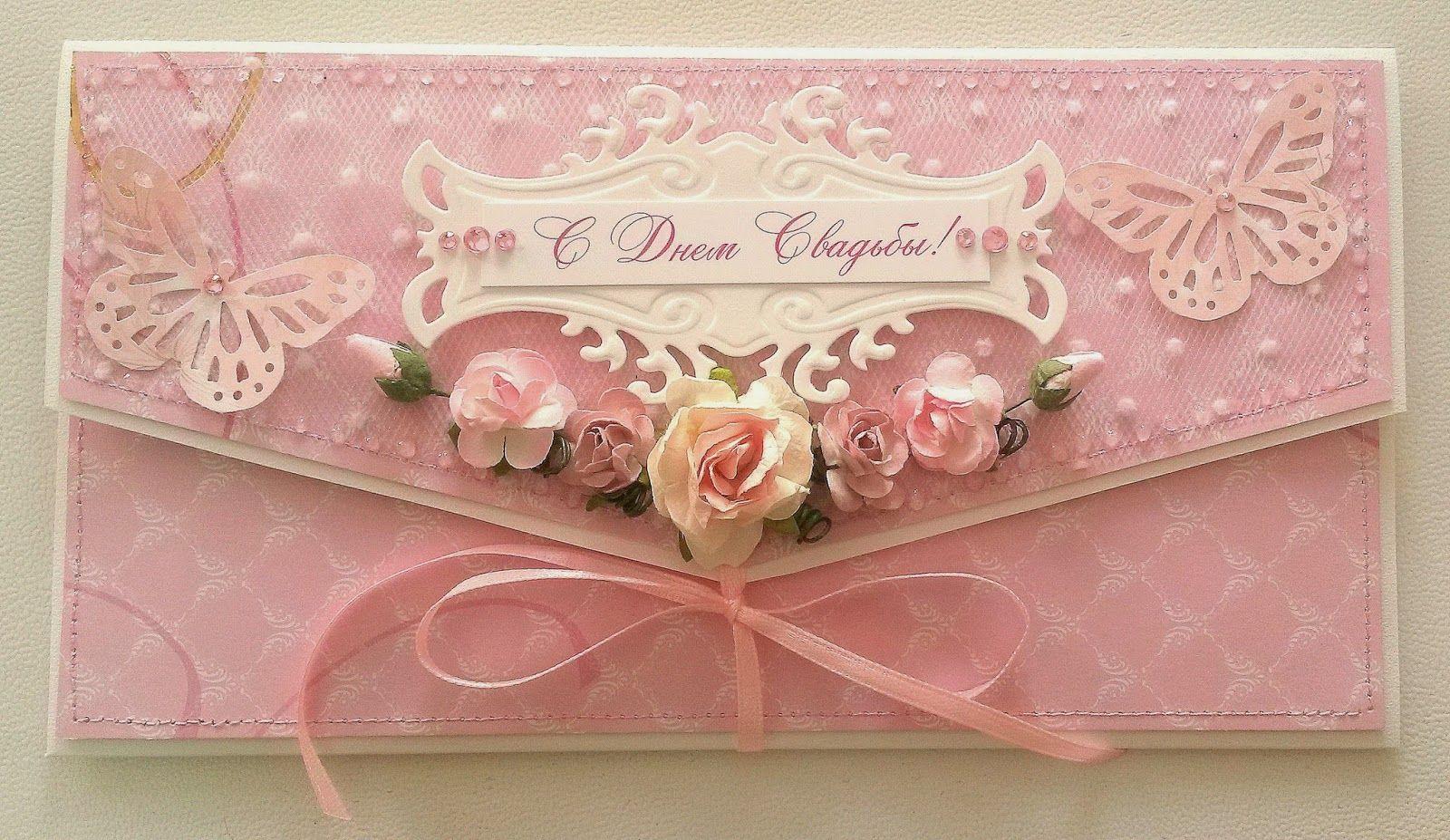 Днем рождения, конверт под открытку
