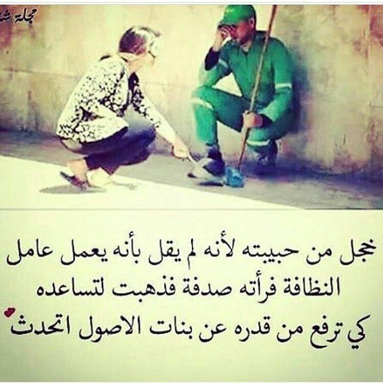 عن النادرات أتحدث H G Love Words Arabic Love Quotes Arabic Quotes
