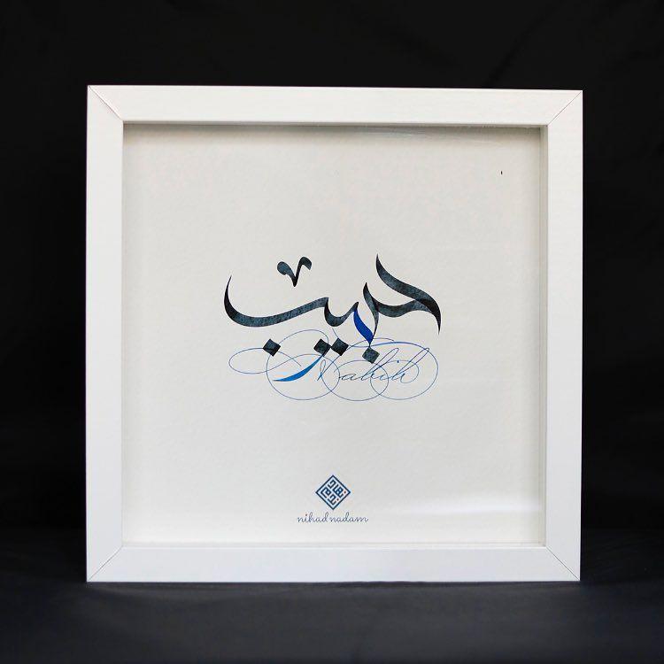Habib Name Arabiccalligraphy Typography Nihad Nadam Home Decor Decals Home Decor Decor