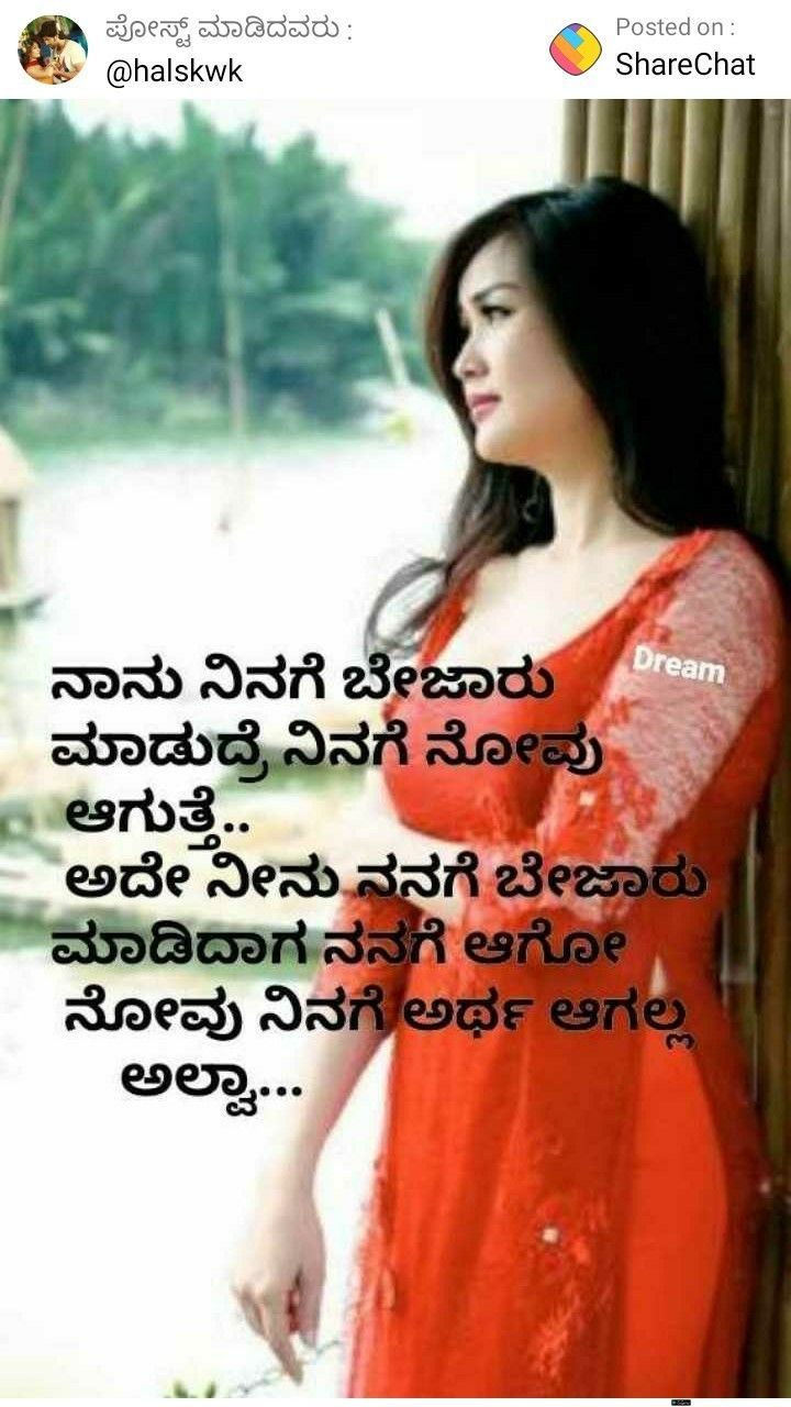 Pin By Kusuma D On Share Chat Save Water Quotes Saving Quotes Water Quotes