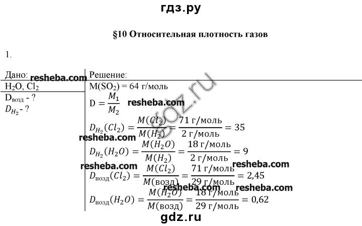 Химия гдз 10 класс рудзитис 2018 онлайн
