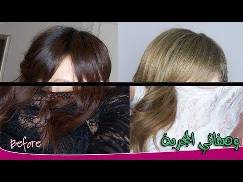 خلطة سهلة وسريعة لصبغ الشعر اشقر رمادي فاتح بمواد طبيعية صبغ الشعر في البيت