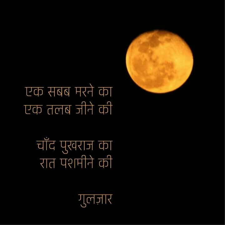 Full Moon Quotes In Hindi Ataccs Kids