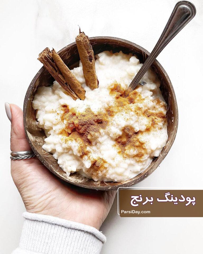 طرز تهیه پودینگ برنج دسر خوشمزه و مقوی ترکی برای کودکان In 2021 Pudding Recipes Rice Pudding Recipe Recipes