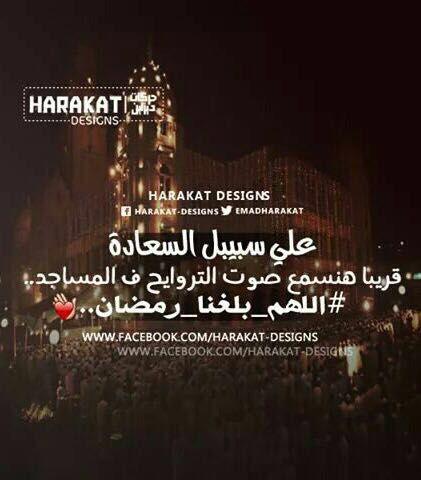 اللهم بارك لنا في شعبان وبلغنا رمضان ونحن في صحة وعافية Islamic Pictures Pictures Movie Posters