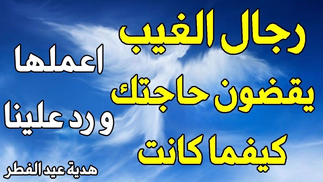 دعوة رجال الغيب لقضاء غرضك كيفما كان و مكان تواجدهم بمناسبة عيد الفطر Blog Posts