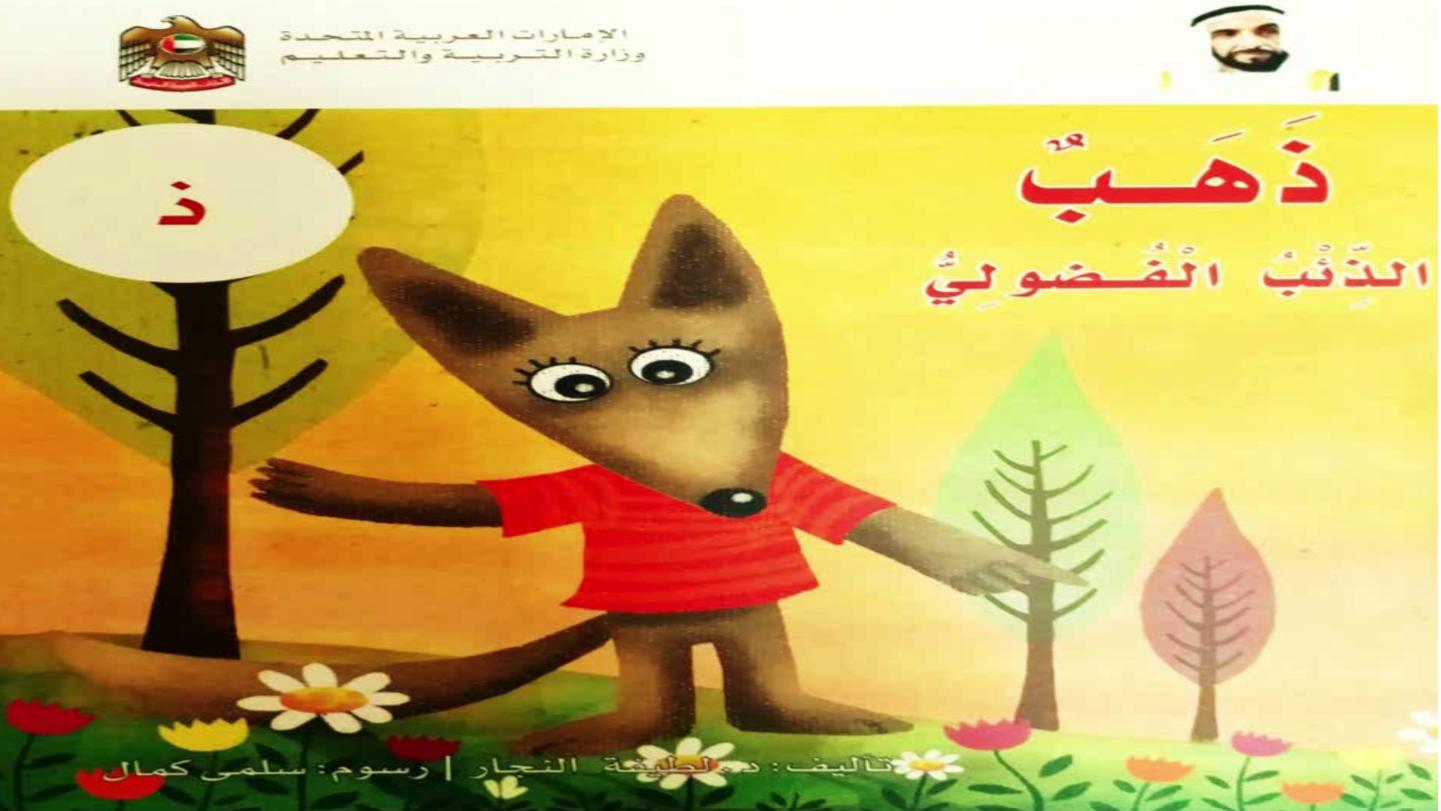 بوربوينت درس ذهب الذئب الفضولي للصف الاول مادة اللغة العربية Character Fictional Characters Pikachu