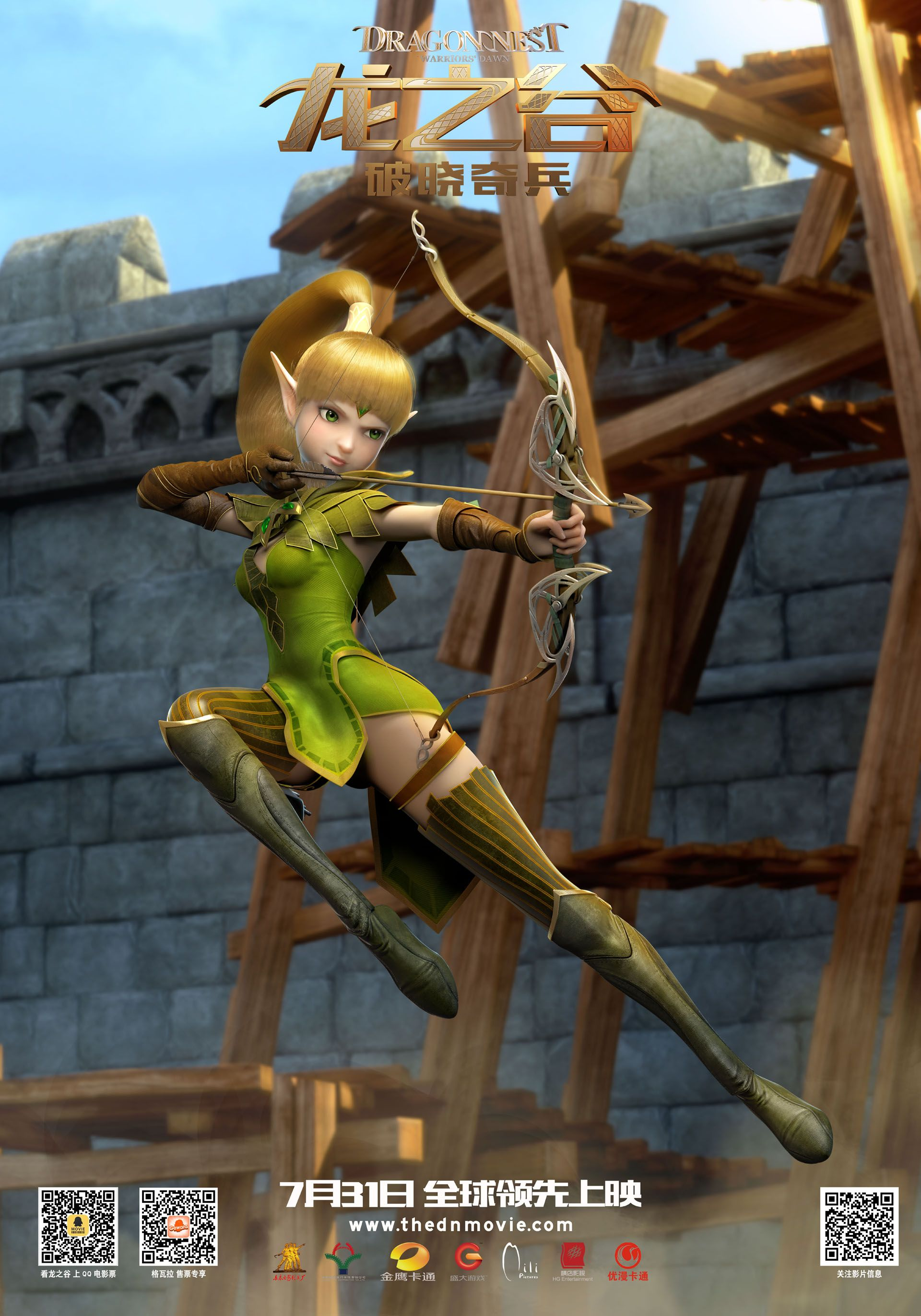 dragon nest 2 liya hd
