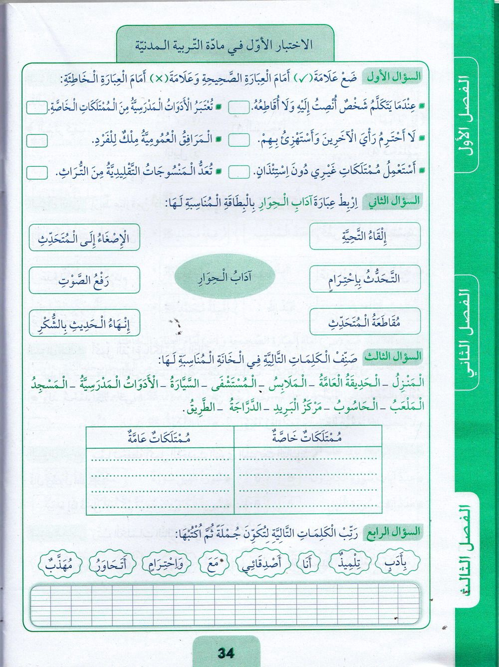 Pin By Zahra Louranada On Apprendre L Arabe Arabic Language Arabic Resources Arabic Worksheets