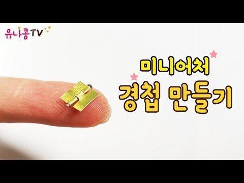 미니어쳐 경첩 만들기 Miniature Hinge 유나콩 Yunacong Youtube