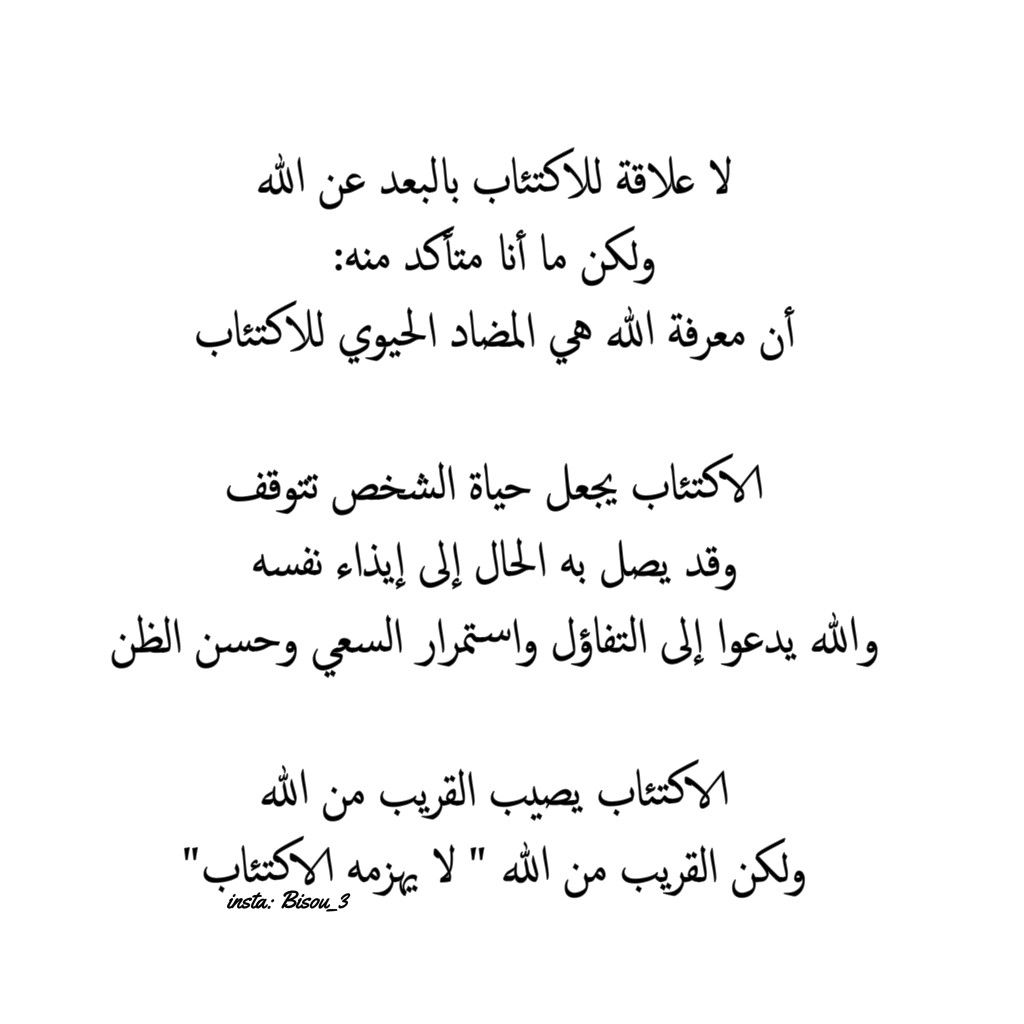 Pin By Syeℓma ۦ On كلام جميل Quotations Quotes Words