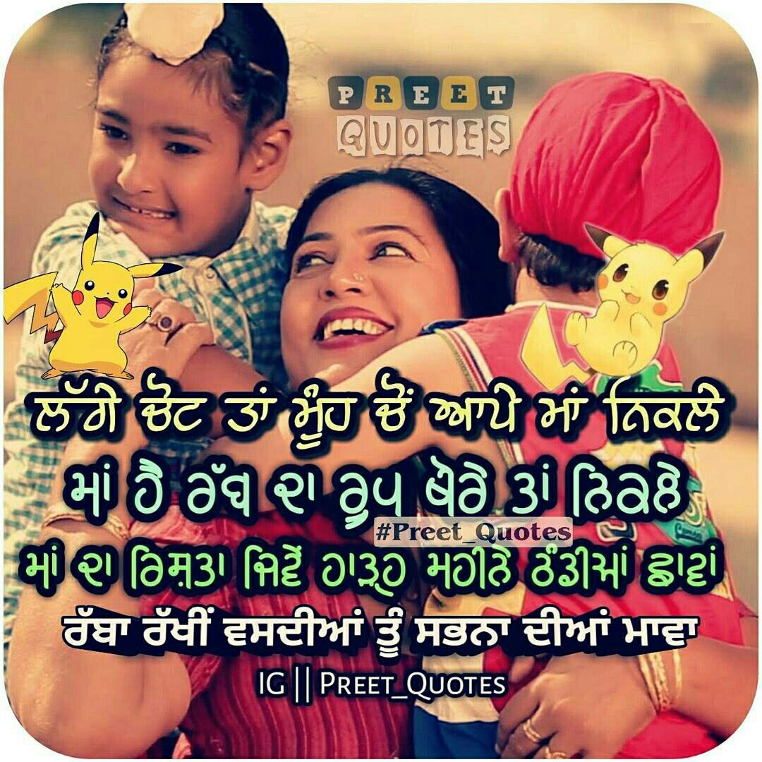 Pin By Sukhpreet On Punjabi Quotes Mother Quotes Cool Words Punjabi Quotes