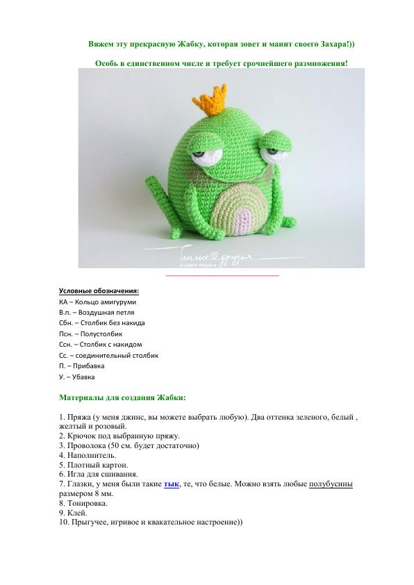 zhaba-printsess.pdf | あみぐるみ | Pinterest | Patrones amigurumi ...
