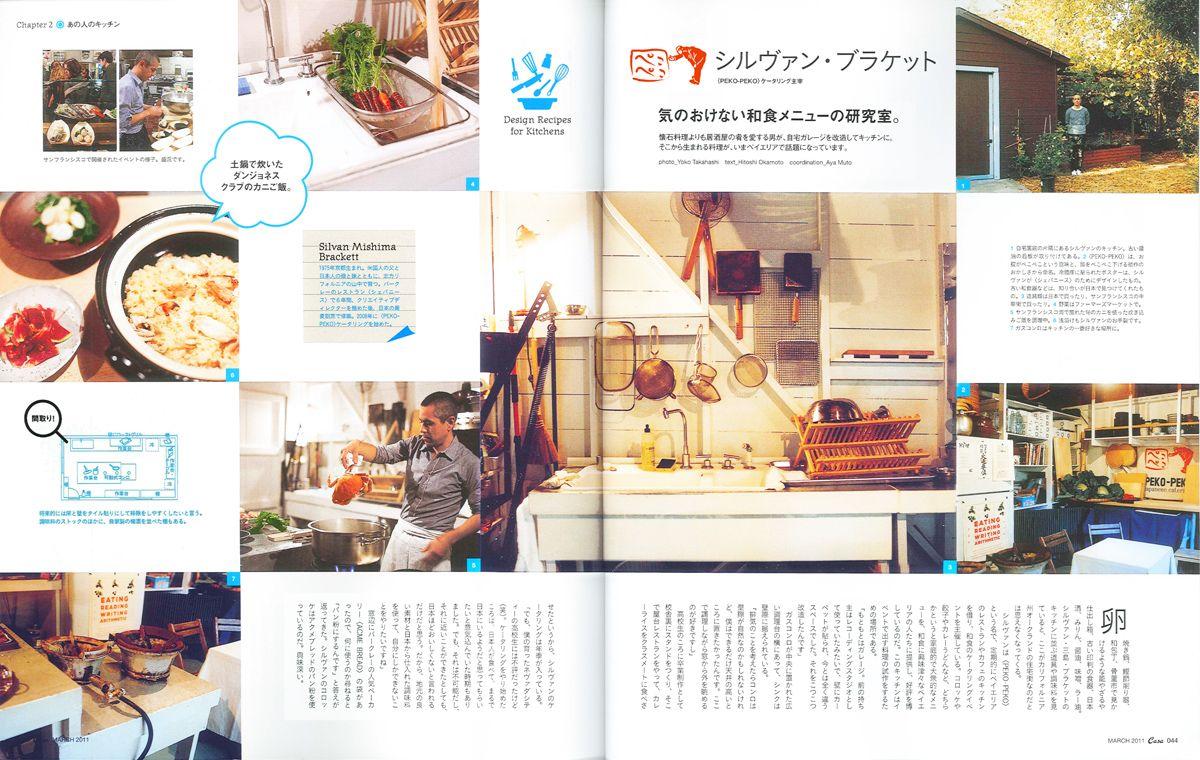 Casa brutus japan magazine layout pinterest for Casa magazine