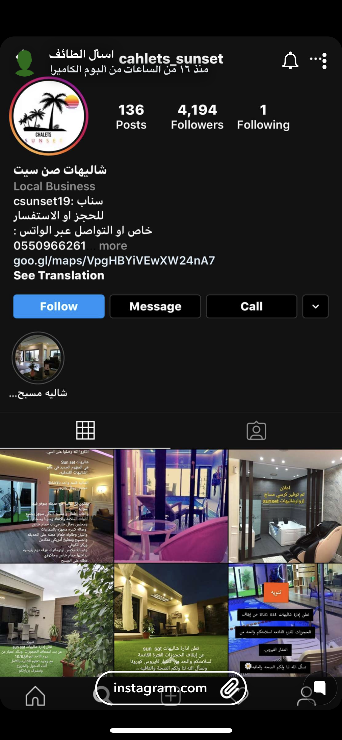 Pin By Hnh2244668800 On اسم محل وحساب Local Businesses Googl Maps Message Call