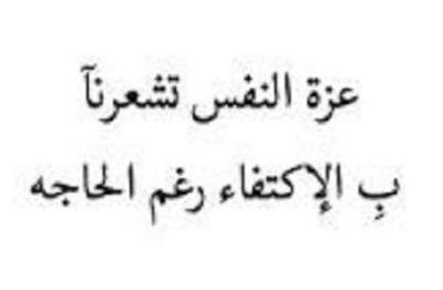 اقوال وحكم كلام عن عزة النفس وقوة الشخصية Inspirational Quotes About Success Cool Words Beautiful Arabic Words