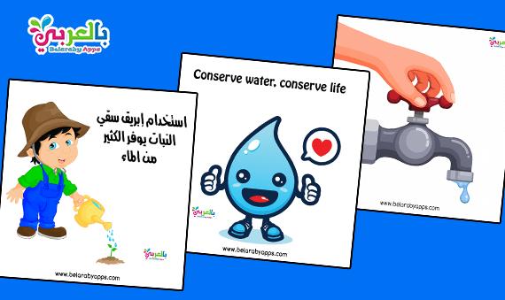 رسومات عن ترشيد استهلاك المياه للأطفال صور توفير الماء بالعربي نتعلم In 2021 Water Conservation Conservation Family Guy