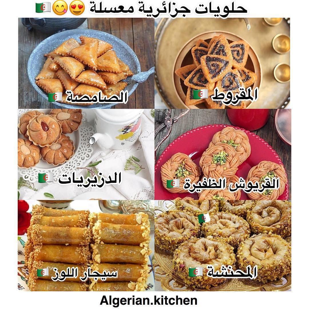 المطبخ الجزائري On Instagram حلويات جزائرية معسلة المحنشة الجزائرية سيحار اللوز الجزائري الصامصة الجزائرية Food Snapchat Food Recipies Food
