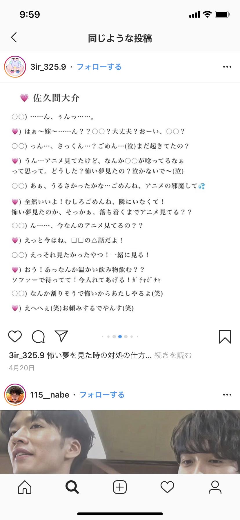 裏 スノーマン 妄想 スノーマン 妄想