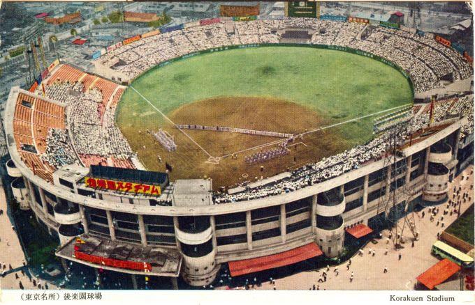 Korakuen Stadium, c. 1960【2020】 | 読売ジャイアンツ, プロ野球, 昔