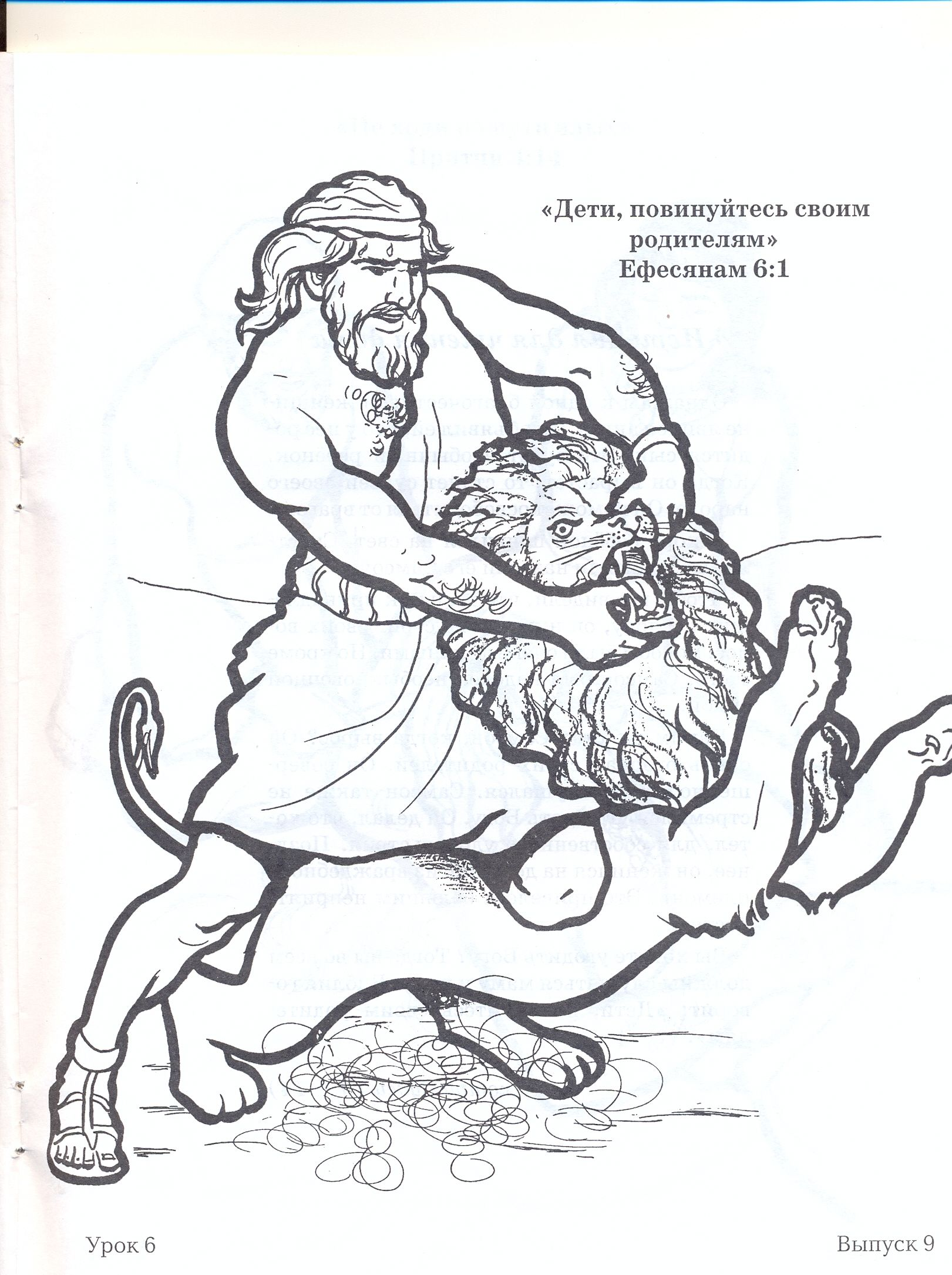 Samson I Lev Biblejskie Podelki Raskraski Voskresnaya Shkola