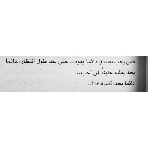 فمن يحب بصدق دائما يعود Wise Words Quotes Words