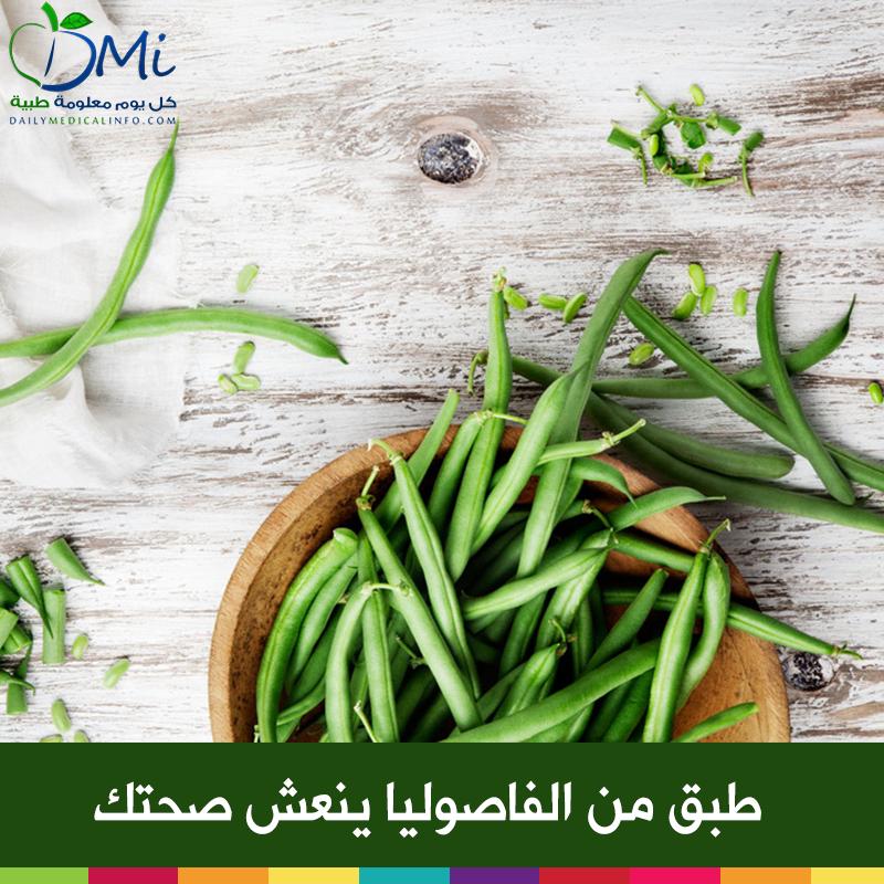 فوائد الفاصوليا الخضراء طبق منها ينعش صحتك تحتوي الفاصوليا الخضراء الطازجة علي نسبة قليلة من السعرات الحرارية كما ت Health Food Healthy Choices Healthy