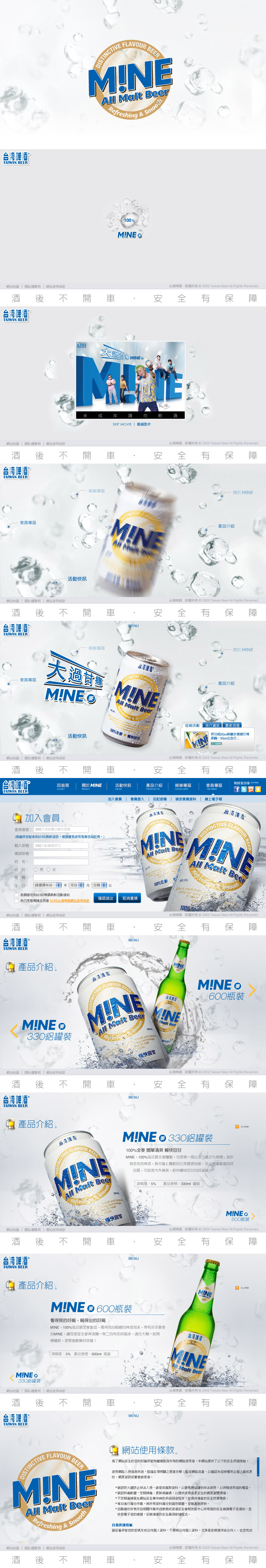台灣啤酒 MiNE 2009年官網設計